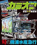カミオン 2017年 08月号 No.416 [雑誌]