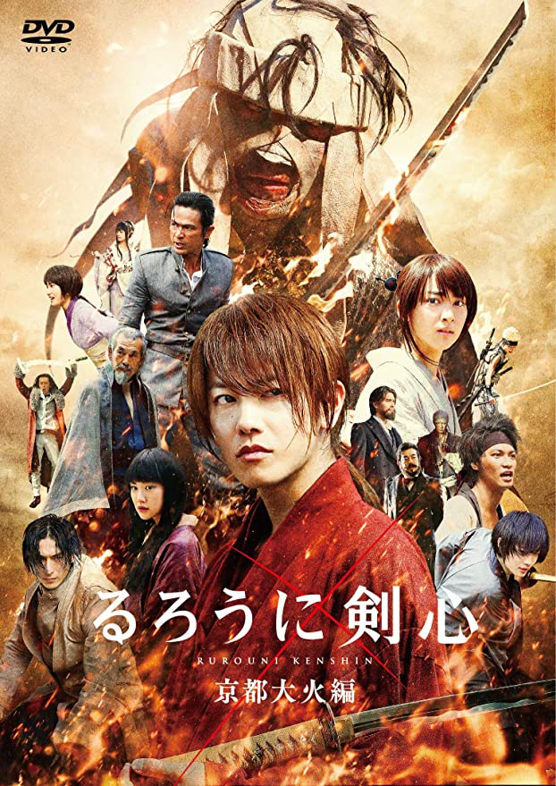 Amazon | るろうに剣心 京都大火編 通常版 [DVD] | 映画