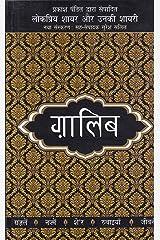 Lokpriya Shayar Aur Unki Shayari - Ghalib  (Hindi) Kindle Edition