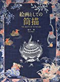 絵画としての筒描―THE BEAUTY OF TSUTSUGAKI