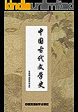 中国古代文学史 (中国文学百科)