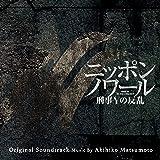 ドラマ「ニッポンノワール-刑事Yの反乱-」 オリジナル・サウンドトラック
