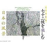 カレンダー2017 七十二候を楽しむ日本の風景 (ヤマケイカレンダー2017)