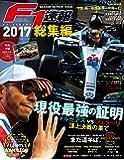 F1速報 2018年 1/11号 2017 総集編 【特別付録】フェラーリ70周年アニバーサリー ポスター