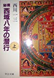 秘境西域八年の潜行〈上〉 (中公文庫)