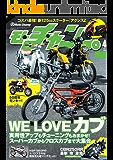 モトチャンプ 2017年 4月号 [雑誌] モトチャンプ