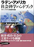 ラテン・アメリカ社会科学ハンドブック