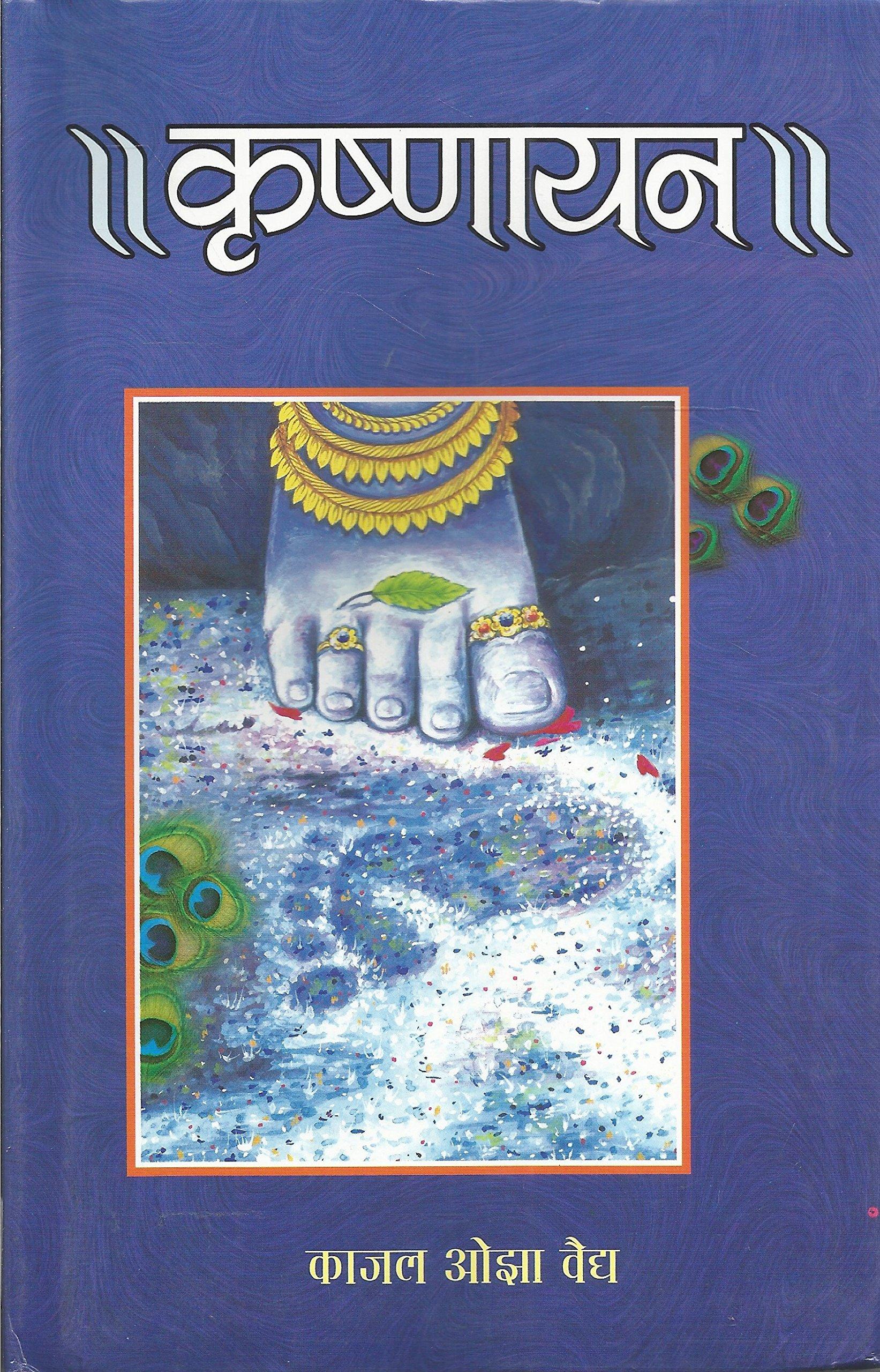 read online book krishnayan