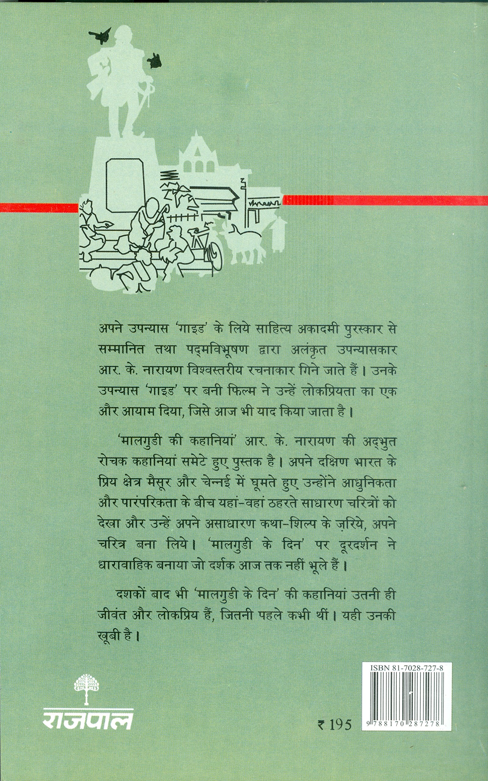 Malgudi Days Ebook In Hindi