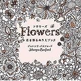 フラワーズ 花を彩るぬりえブック