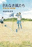 名もなき風たち サッカーボーイズU-16<サッカーボーイズ> (角川書店単行本)