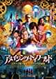 アメイジング・トイワールド カラクリ地下迷宮とおもちゃ王の秘宝 [DVD]