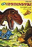 恐竜トリケラトプスとティラノサウルス―最大の敵現れるの巻 (恐竜の大陸)