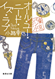 オール・ユー・ニード・イズ・ラブ 東京バンドワゴン (集英社文庫)