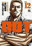 OUT 12 (ヤングチャンピオンコミックス)