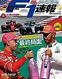 F1速報 2017年 11/2号 第17戦アメリカGP