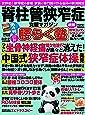 脊柱管狭窄症克服マガジン 腰らく塾 Vol.4 2017秋 10月号 [雑誌]