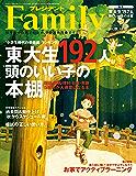 プレジデントFamily (ファミリー)2018年 8月号 [雑誌]