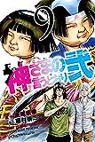 神さまの言うとおり弐(9) (週刊少年マガジンコミックス)