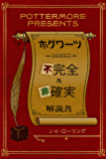 ホグワーツ不完全&非確実 (Kindle Single) (Pottermore Presents (日本語))