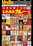日本全国ご当地レトルトカレーカタログ