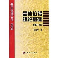 晶体位错理论基础(第一卷)