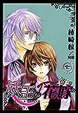 妖王の花嫁(7) (冬水社・いち*ラキコミックス)