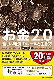 お金2.0 新しい経済のルールと生き方 (NewsPicks Book)