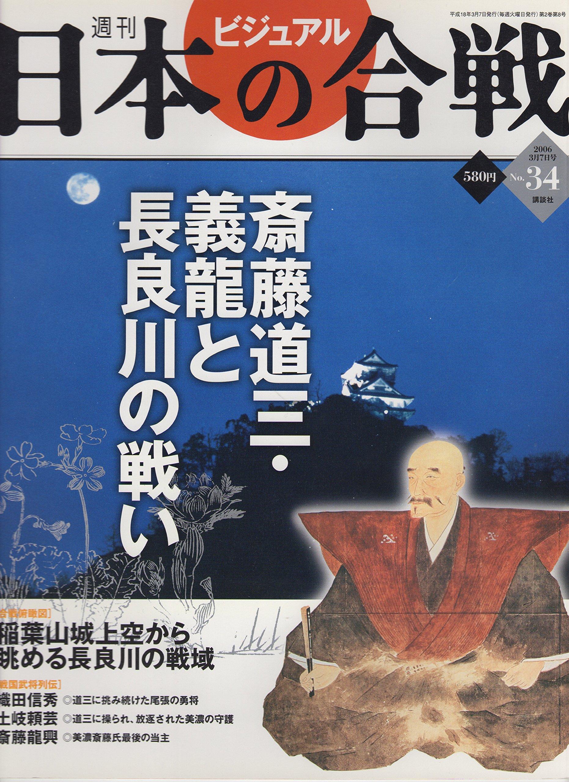 の 三 斎藤 道 戦い 長良川