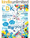 LDK (エル・ディー・ケー) 2015年 8月号 [雑誌]