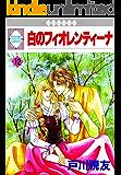 白のフィオレンティーナ(12) (冬水社・いち*ラキコミックス)