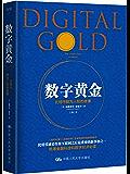 数字黄金:比特币鲜为人知的故事