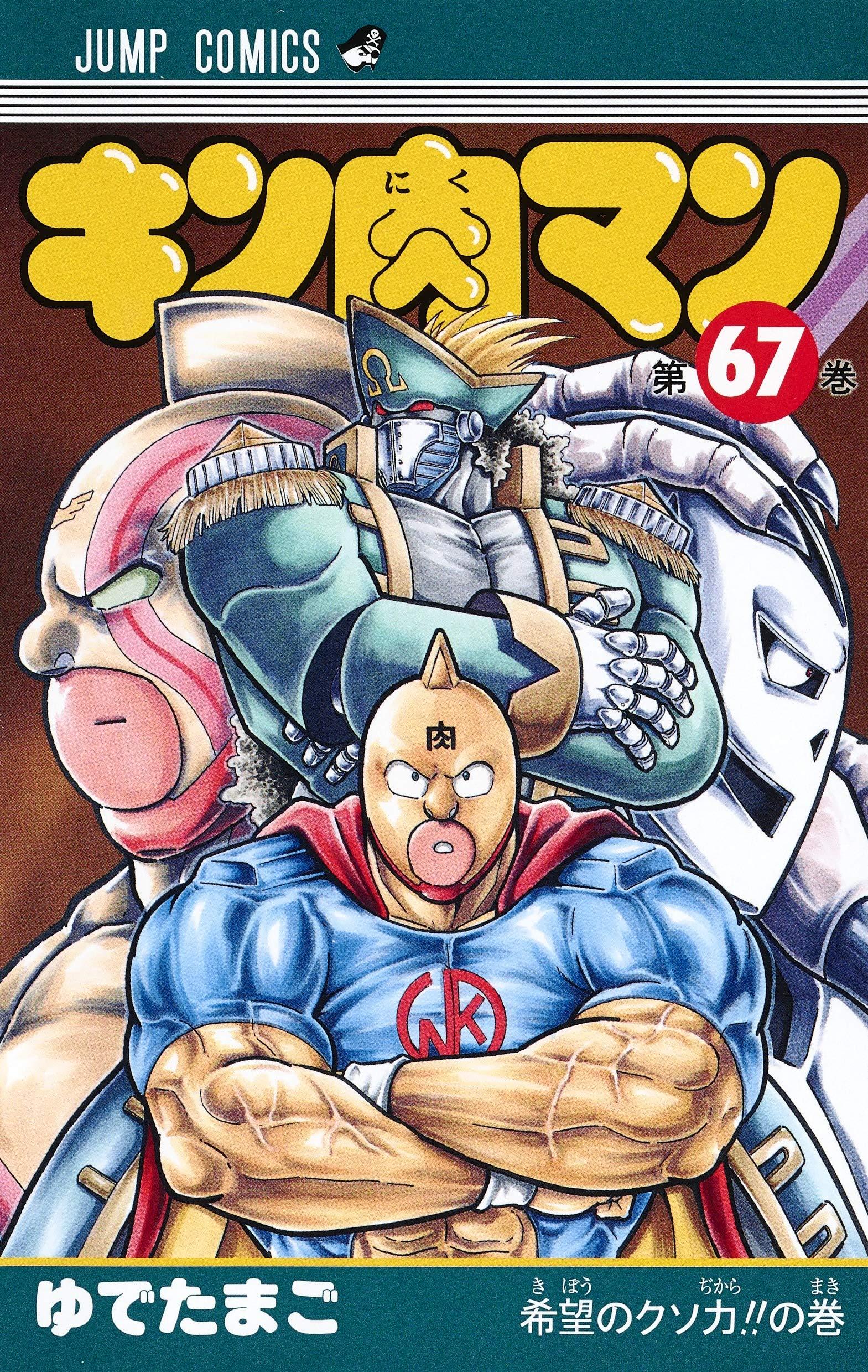 キン肉マン 67 (ジャンプコミックス)