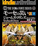 モーセの災い 【上下合本版】 シグマフォースシリーズ (竹書房文庫)
