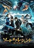 ソード・オブ・レジェンド 古剣奇譚 [DVD]