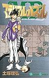 マテリアル・パズル 3巻 (デジタル版ガンガンコミックス)