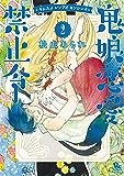 鬼娘恋愛禁止令(2)【電子限定特典ペーパー付き】 (RYU COMICS)