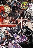 ロード オブ ヴァーミリオン8周年記念 LoV☆本 (電撃アーケードゲーム)