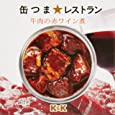 K&K 缶つまレストラン 牛肉の赤ワイン煮 100g