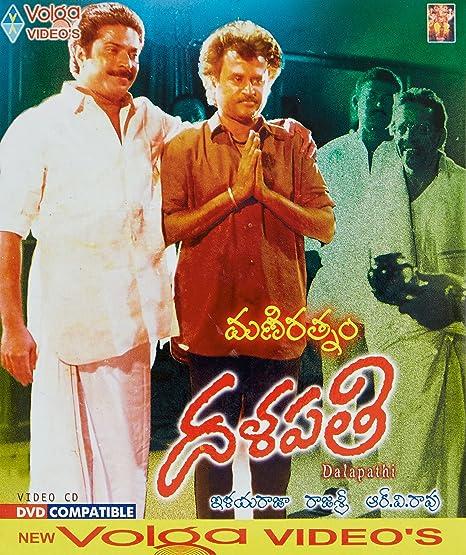 Thalapathi Telugu Movie Audio Songs Free Download