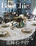 BonChic VOL.11―エレガント&ロマンチックな洗練インテリア (別冊PLUS1 LIVING)