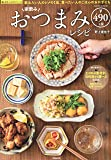 家飲みおつまみレシピ (サクラムック 楽LIFEシリーズ)