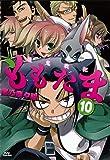 殲鬼戦記ももたま 10 (マッグガーデンコミックス Beat'sシリーズ)