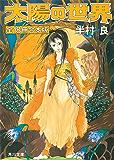 太陽の世界 全18冊合本版 (角川文庫)