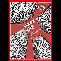 南方人物周刊2018年第27期