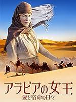 アラビアの女王 愛と宿命の日々(字幕版)