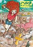ハルタ 2018-MAY volume 54 (ハルタコミックス)