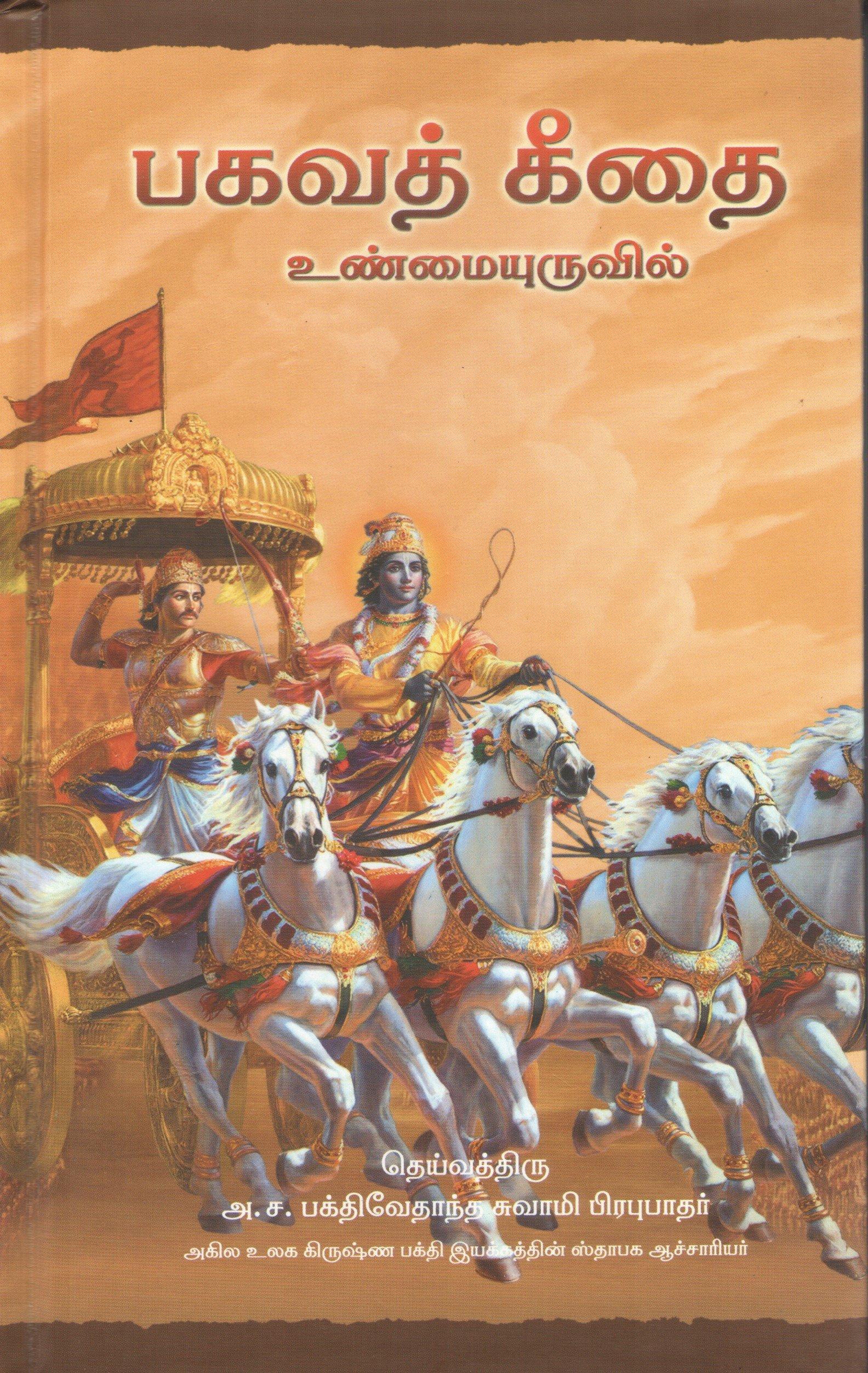 Srimad Bhagavad Gita In Tamil Pdf