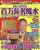 Dr.コパの百万長者風水 (金運満足通帳ケース付) (KAWADE夢ムック)