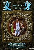 変身 (アクションコミックス)